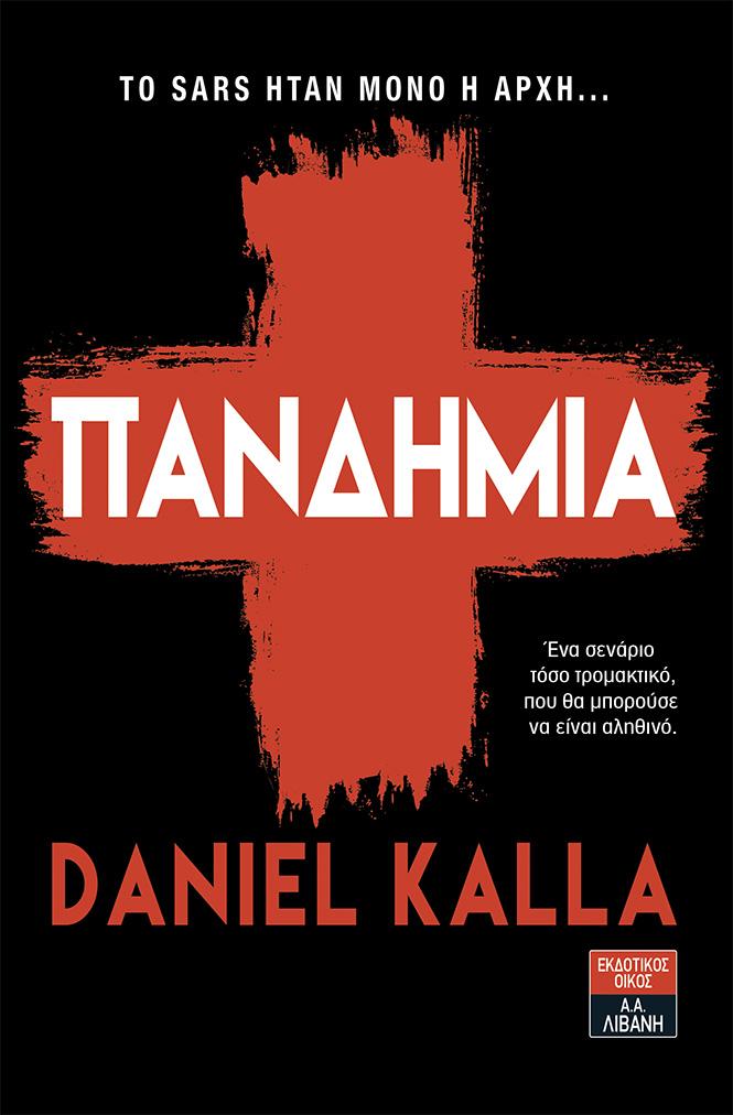 Το βιβλίο η «Πανδημία» του Ντάνιελ Κάλα ήρθε από το μέλλον
