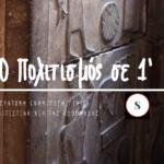 Ο Πολιτισμός σε 1' από το Sociall.gr