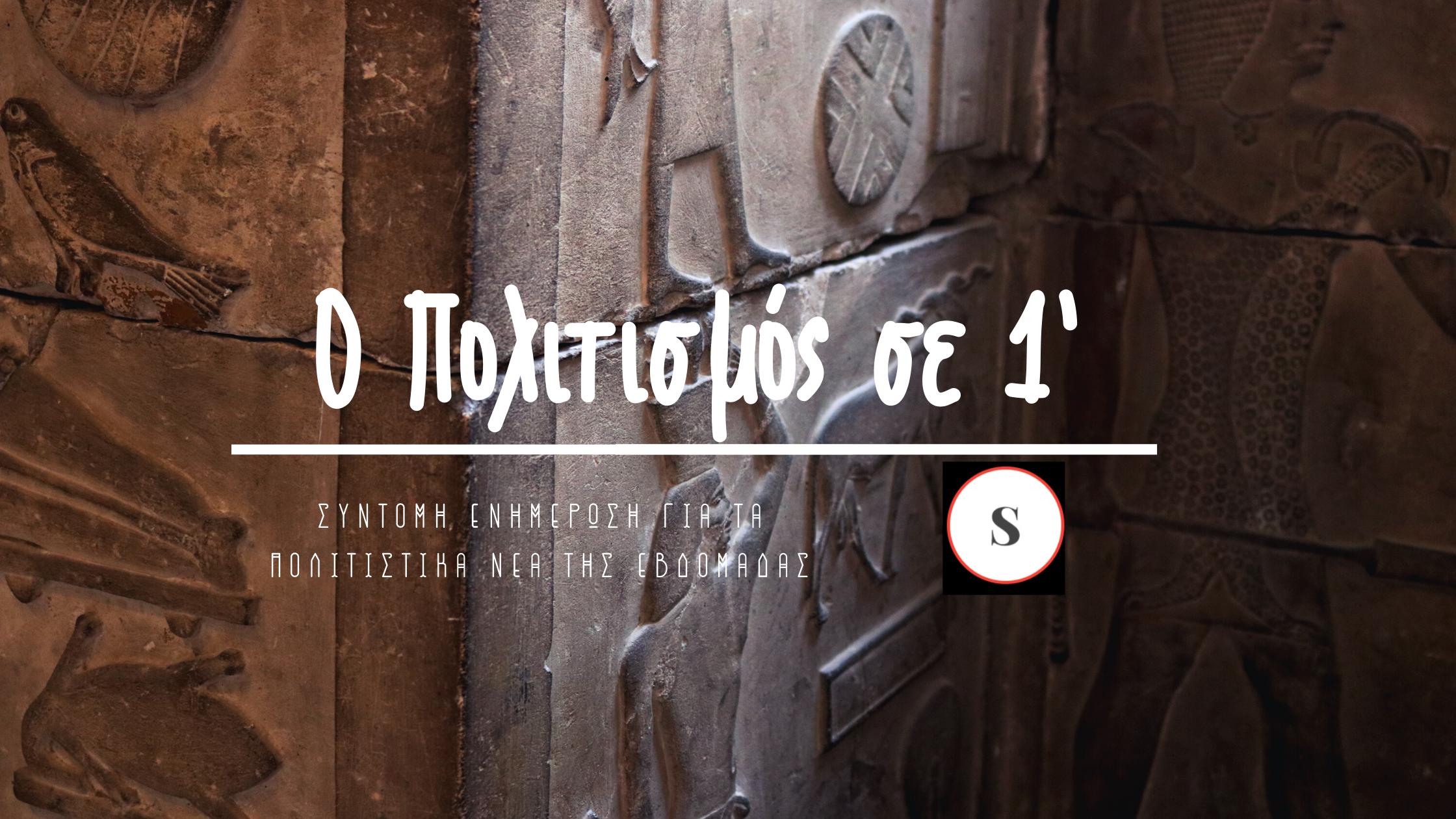 Τα πολιτιστικά νέα της εβδομάδας σε 1′ από το Sociall.gr