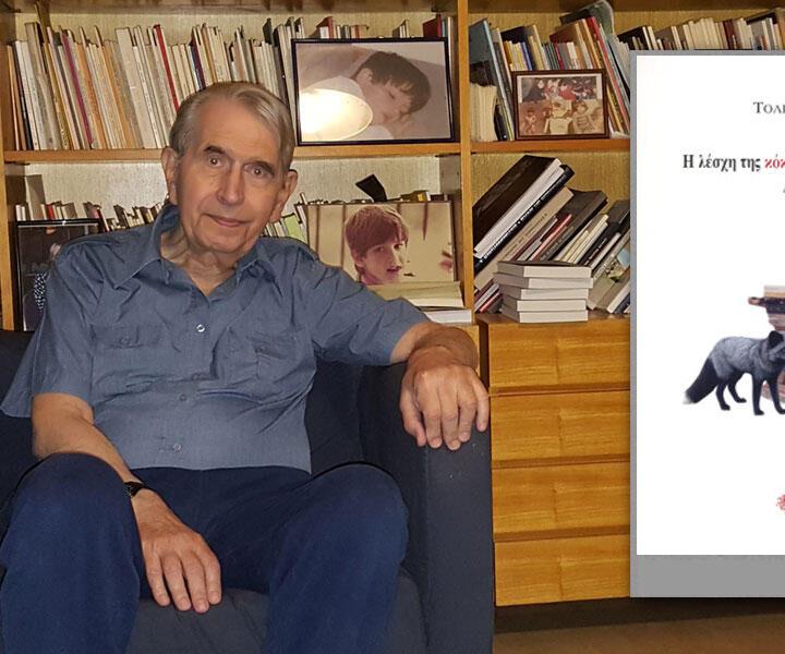 Τόλης Νικηφόρου: «Είμαι ένα αιώνιο μαθητούδι στην περιπέτεια της ζωής»