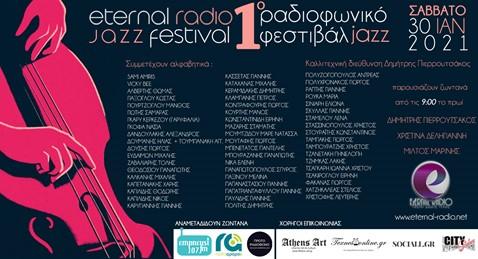 1ο Ραδιοφωνικό Φεστιβάλ Jazz Μουσικής από το Eternal Radio