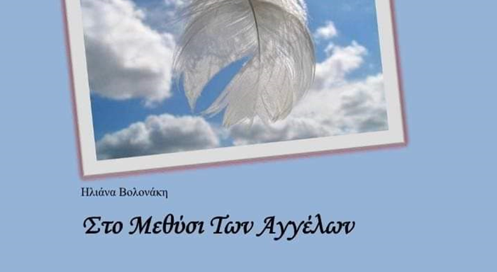 Νέο Βιβλίο: Η Ηλιάνα Βολονάκη περιγράφει το… μεθύσι των αγγέλων!
