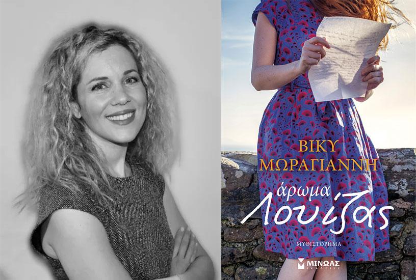 Συνέντευξη | Με άρωμα… Λουίζας επιστρέφει συγγραφικά η Βίκυ Μωραγιάννη