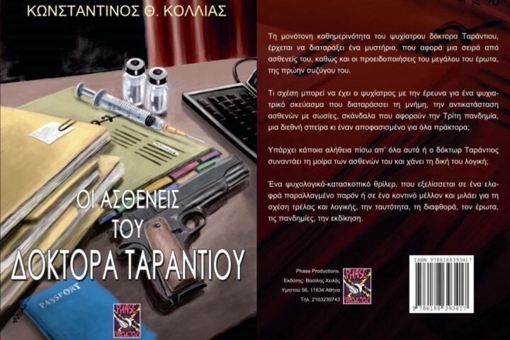 Νέο βιβλίο   Οι Ασθενείς του Δόκτορα Ταράντιου