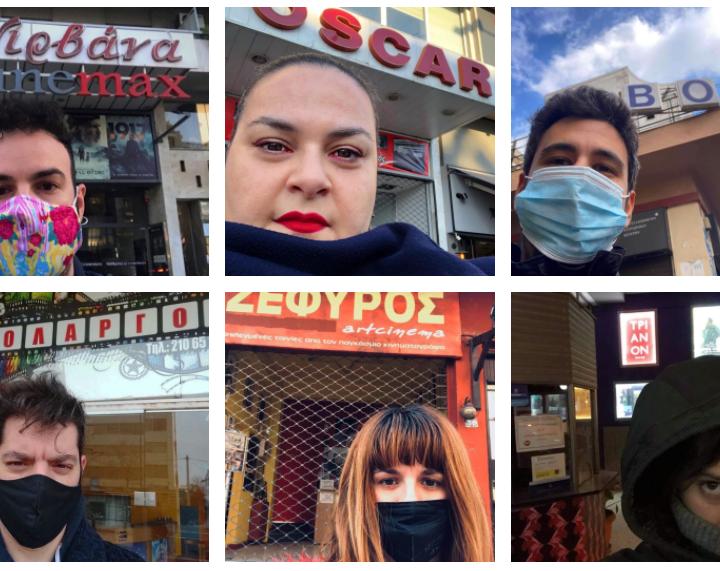 Συντελεστές ταινίας μικρού μήκους στέλνουν το δικό τους μήνυμα για τις κλειστές αίθουσες