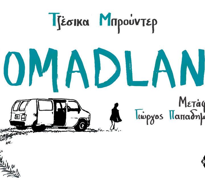 Nomadland: Surviving America in the 21st Century – Το βιβλίο έμπνευση της ταινίας που σάρωσε τα φετινά Όσκαρ κυκλοφορεί σύντομα!