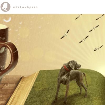 Οι εκδόσεις Αλεξάνδρεια ανακοινώνουν το νέο εκδοτικό τους πρόγραμμα   Λογοτεχνία, Μελέτες, Μαρτυρίες, Ιστορία, Επιστήμες, Κοινωνία