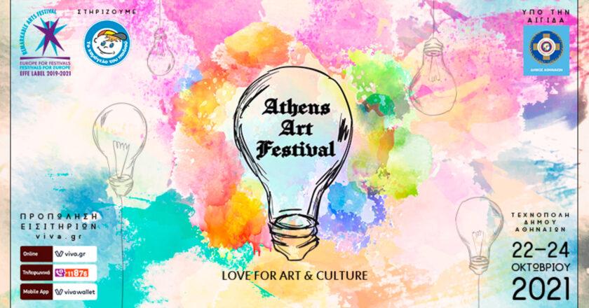 Athens Art Festival 2021: Η μεγαλύτερη γιορτή για την τέχνη στην Τεχνόπολη!