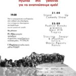 Αγώνας Στις Γειτονιές Για Να Αναπνεύσουμε Εμείς | Live @ Πλατεία Δημαρχείου, Περιστέρι